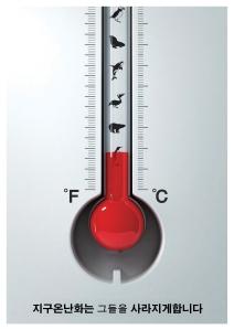 Busan Climate Action Warming Korean