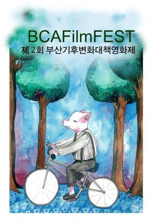 BCAFilmFest2015
